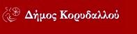 Δήμος_Κορυδαλλού
